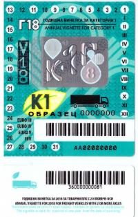 годишна винетка К1 евро 3,4,5